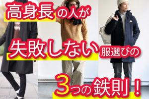 高身長の人が失敗しない服選びの3つの鉄則!
